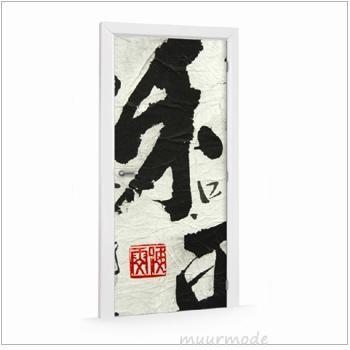 Deursticker Chinese tekens